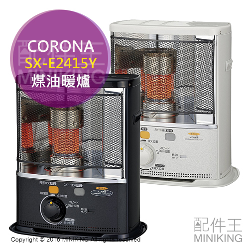【配件王】日本製 一年保 CORONA SX-E2415Y 煤油暖爐 暖爐 4L 9? 兩色 另 RS-G30F