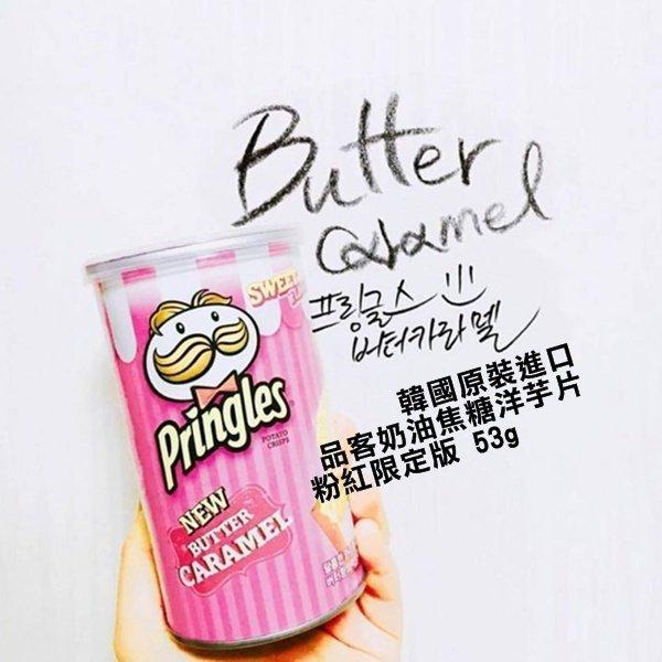 韓國 限定版 粉紅嫩品客洋芋片薯片 奶油焦糖口味獨享包裝53g