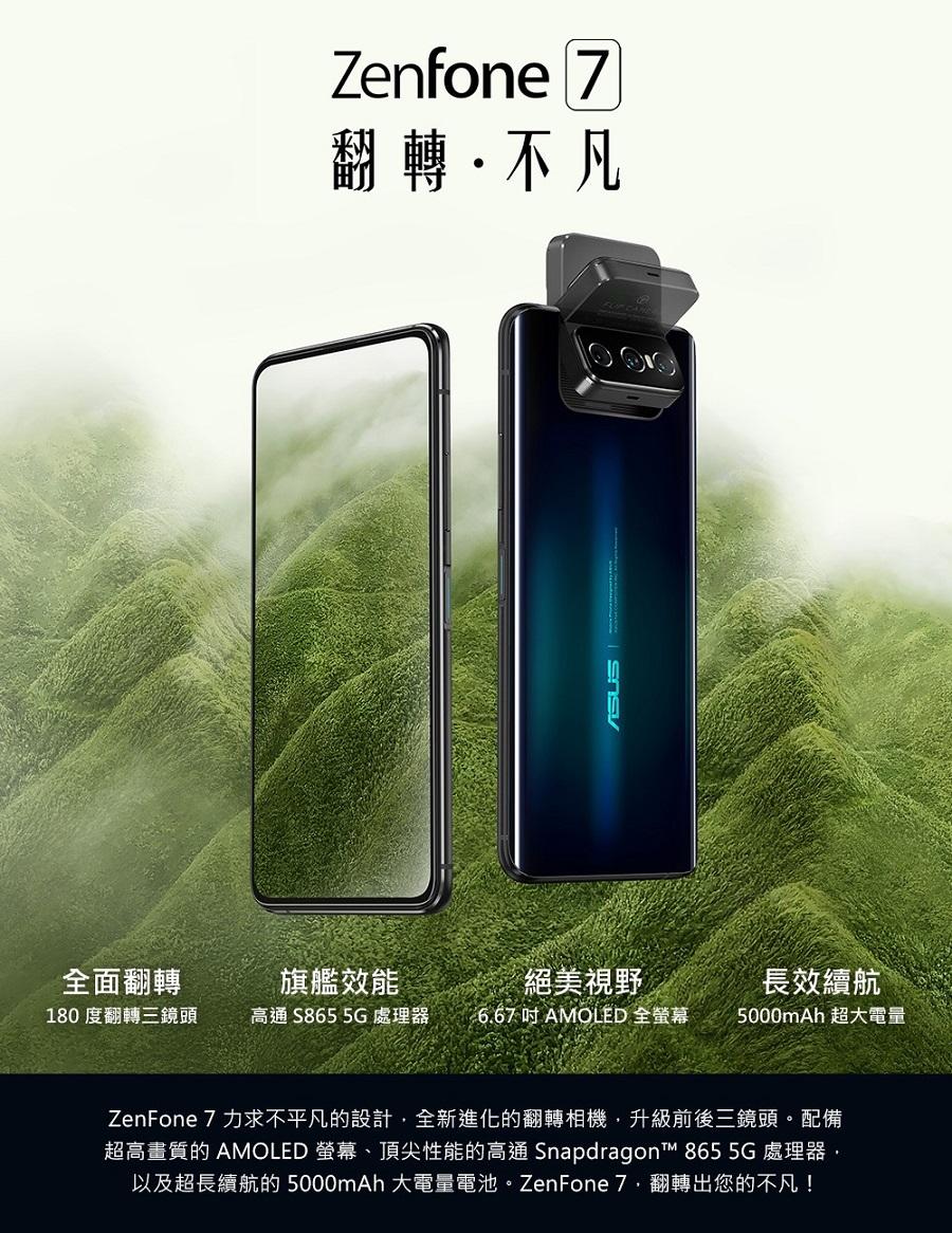 ZenFone 7 力求不平凡的設計,全新進化的翻轉相機,升級前後三鏡頭。配備超高畫質的 AMOLED 螢幕、頂尖性能的高通 Snapdragon™ 865 5G 處理器,以及超長續航的 5000mAh 大電量電池。ZenFone 7,翻轉出您的不凡!