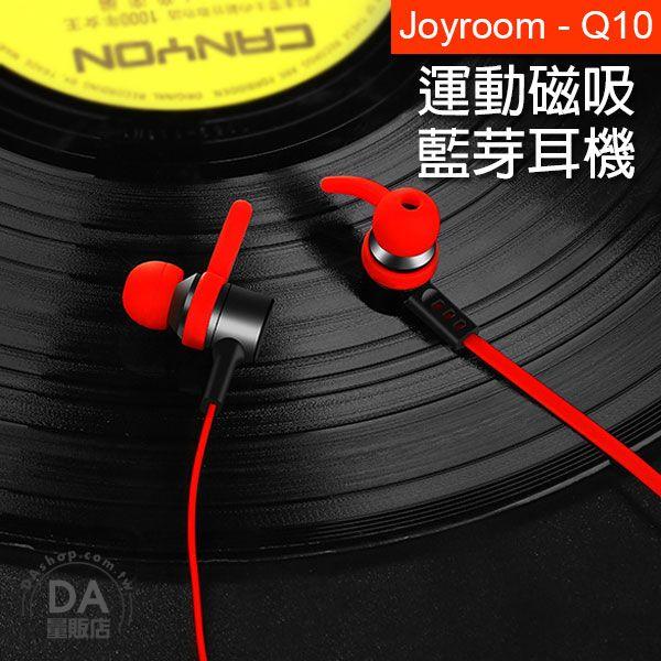 《DA量販店》磁吸 無線 藍芽 4.0 耳機 防水 跑步 運動 耳塞 入耳 立體聲 紅(V50-1712)