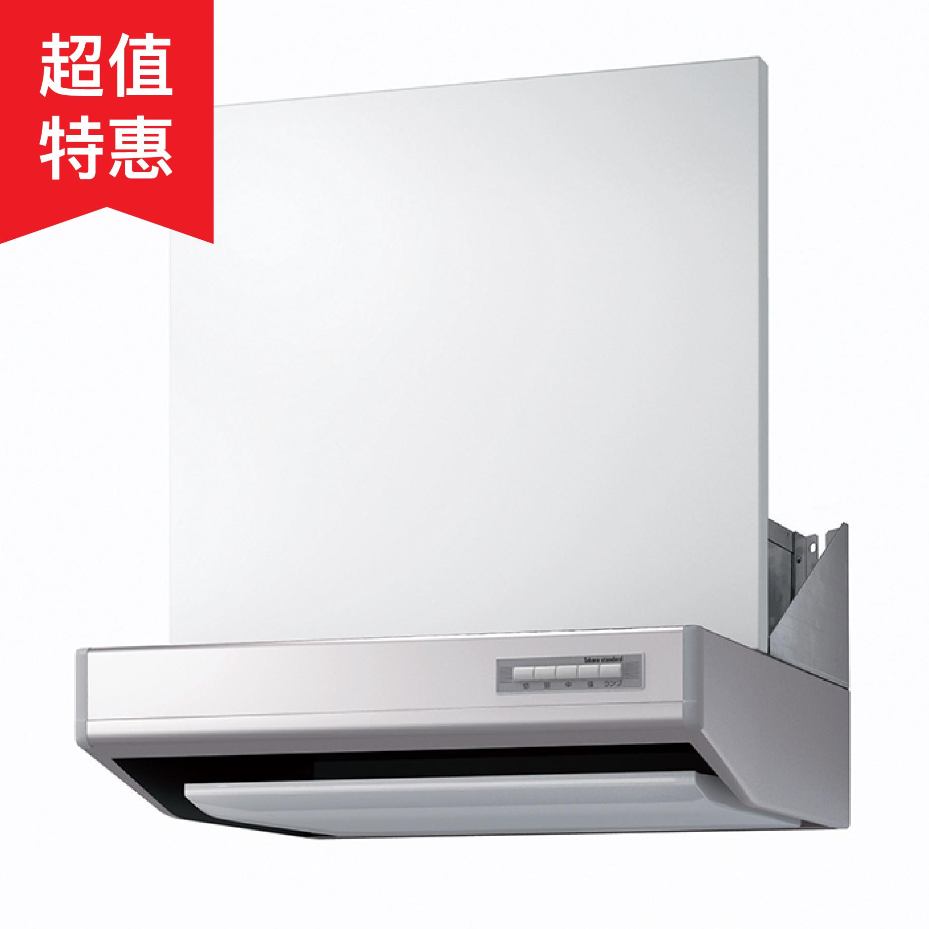 【現貨+預購】日本廚房用家電-Takara Standard 極靜音環吸排油煙機【RMA75SW】強大吸力,靜音除味,保持居家空氣清新