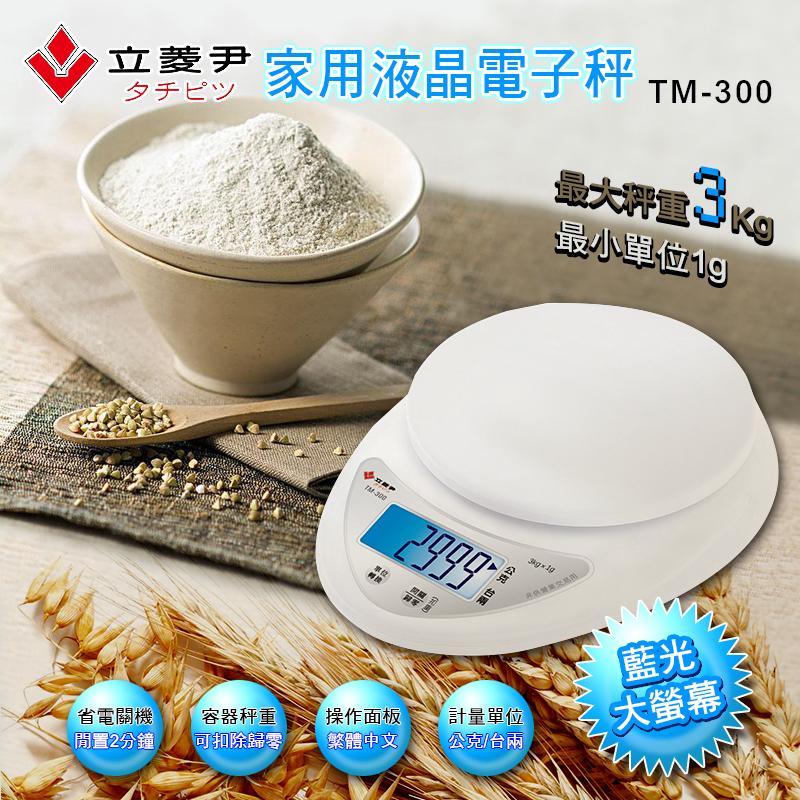 小玩子 立菱尹 家用 液晶 電子秤 LCO 藍冷光 糕點烘培 零件材料 省電 秤重 TM-300