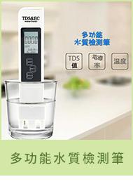 多功能水質檢測筆
