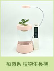 療愈系 植物生長機