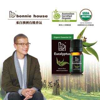 【小資屋】澳洲Bonnie House頂級藍金尤加利精油 5ml/瓶效期:2026.9.4