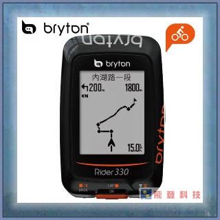 【自造騎勢】Bryton Rider 330T 中文無線連網自行車導航記錄器(含ANT+踏頻器與心跳感測器) 含稅開發票公司貨