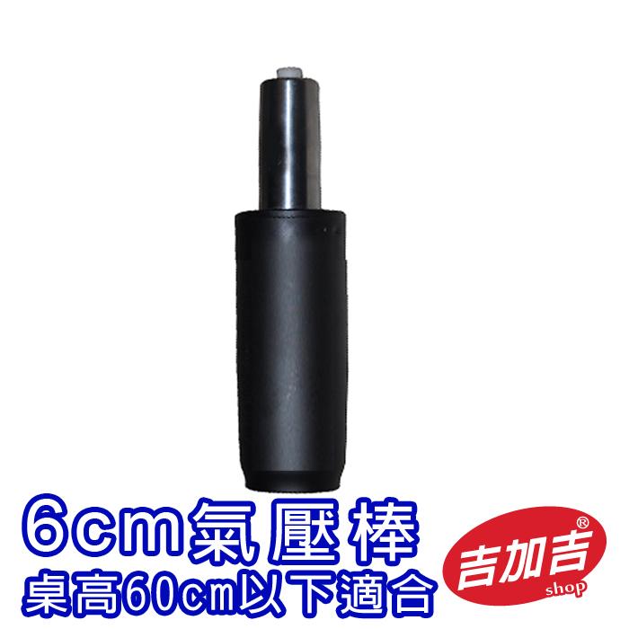 吉加吉 6CM 超短 氣壓棒 型號BP6CM 黑色