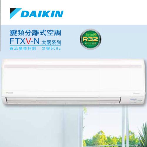 DAIKIN 大金 變頻 大關系列冷暖分離式 RXV/FTXV22NVLT