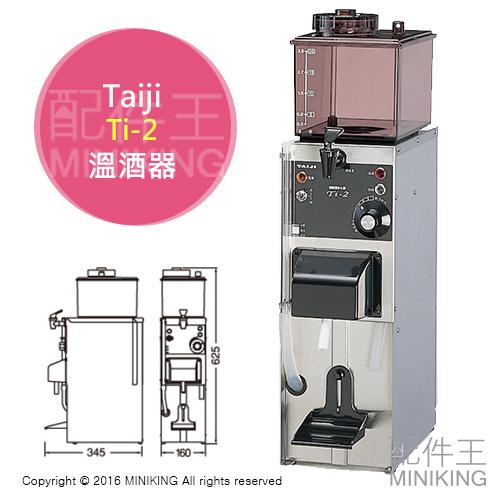 【配件王】日本代購 Taiji Ti-2 酒?器 溫酒器 溫酒機 清酒 另賣 雙鳥 TW-4418B