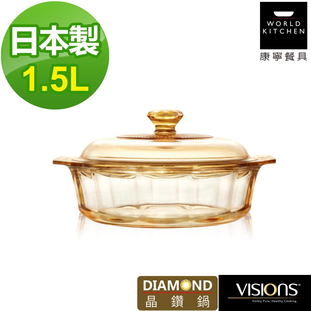 【美國康寧Visions】1.5L晶鑽透明鍋