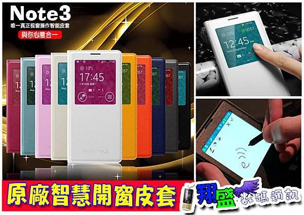 Samsung Note3 N900U A7 A8 J7 2016 S7/S7edge J7 Prime 感應視窗皮套背蓋/原廠型開窗休眠喚醒/保護殼/側翻保護套【翔盛】