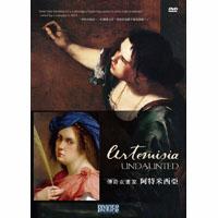 傳奇女畫家 - 阿特米西亞 Artemisia Undaunted (DVD)【那禾映畫】