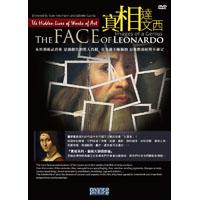 真相系列:藝術大師四部曲~真相達文西 The Hidden Lives of Works of Art: Leonardo da Vinci (DVD)【那禾映畫】