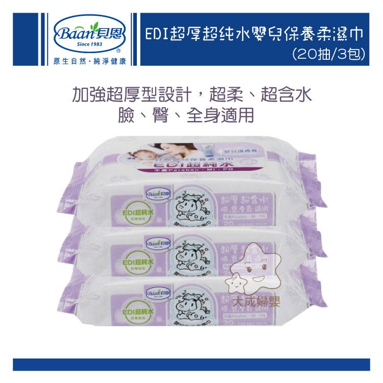 【大成婦嬰】Baan 貝恩 EDI 嬰兒保養柔濕巾 溼巾 (20抽/3入) 紫色包裝 隨手包