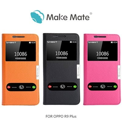 Make Mate 貝殼美 星河真皮皮套/OPPO R9 Plus/手機殼/開窗皮套/側翻皮套/側掀皮套【馬尼行動通訊】