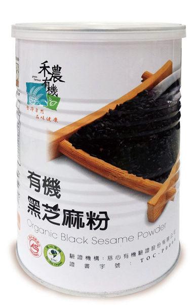 禾農 有機黑芝麻粉 450g/罐 原價$360 特價$330