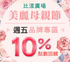 美麗母親節 限時10%回饋