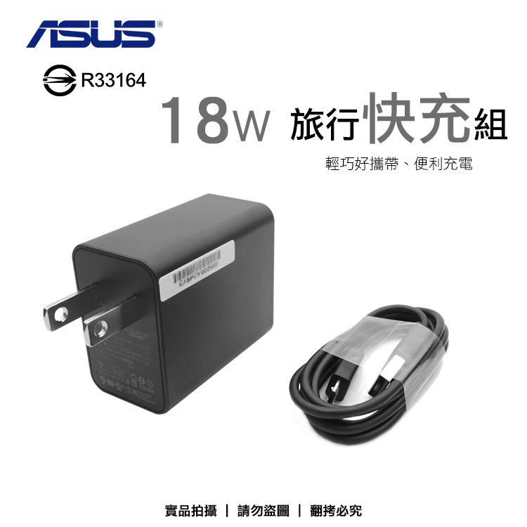 ASUS MPW010 原廠 18W 快速旅充組/傳輸線/充電器/Transformer Book T100/ZenPower/ZenFone 2 ZE550ML/ZE551ML/ZenFone Zo..