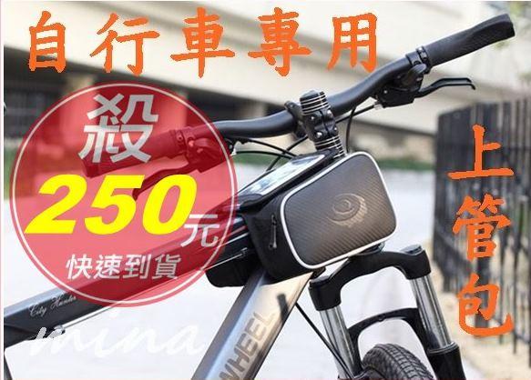 [ mina百貨 ] ROSWHEEL 樂炫 自行車專用 上管包 馬鞍包 手機觸控視窗 適用5.5吋螢幕以下手機