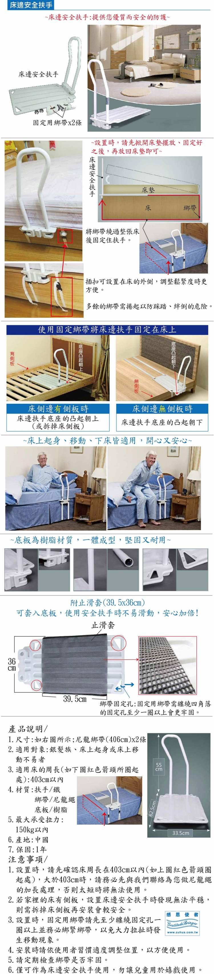 床邊扶手、安全扶手、床上起身用,方便、耐用、堅固、實用。銀髮族、床上起身不易、床上自行移動不易者適用。