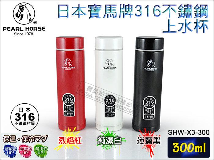 快樂屋?日本 寶馬牌 SUS316不鏽鋼 保溫杯 300cc 咖啡杯 通過SGS檢驗 另售象印 膳魔師 虎牌 牛頭牌