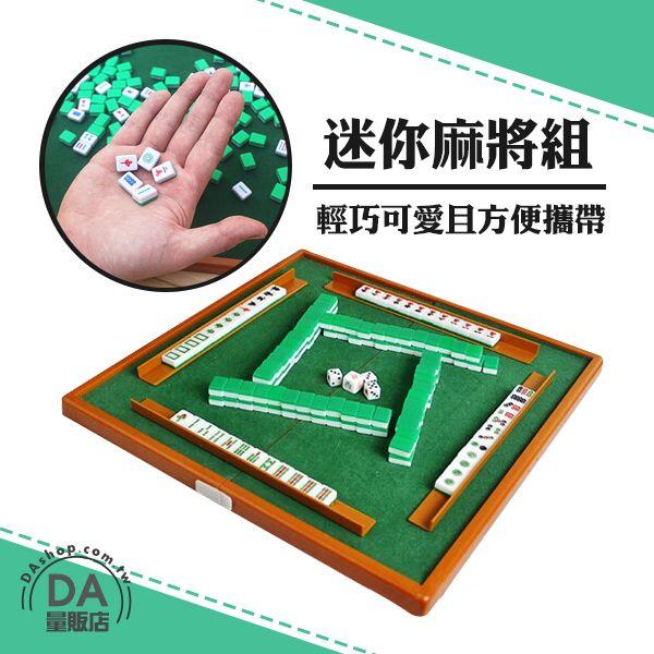 《DA量販店》迷你 攜帶型 超小型 精緻 袖珍 麻將組 麻雀 附牌尺 骰子 麻將檯(79-0886)