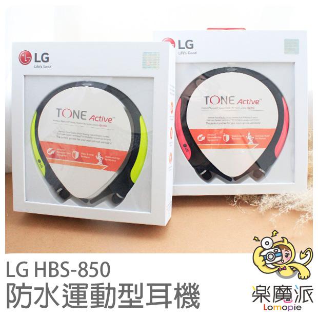 『樂魔派』 LG HBS-850 防水 立體聲耳機 藍牙 運動 耳機 頸掛式 音樂9.5H 通話13H