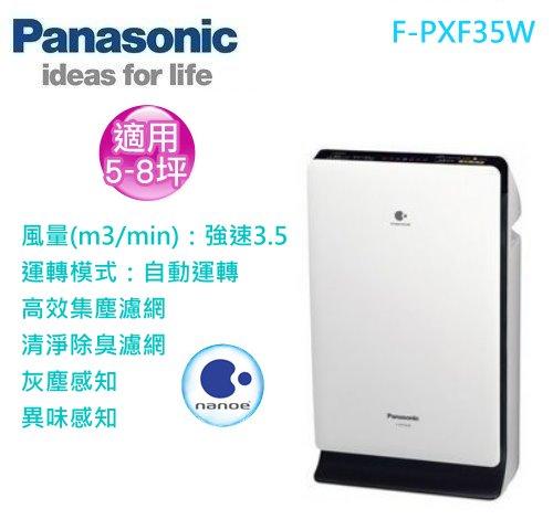 【佳麗寶】-Panasonic 8坪 奈米水離子空氣清淨機 F-PXF35W-W