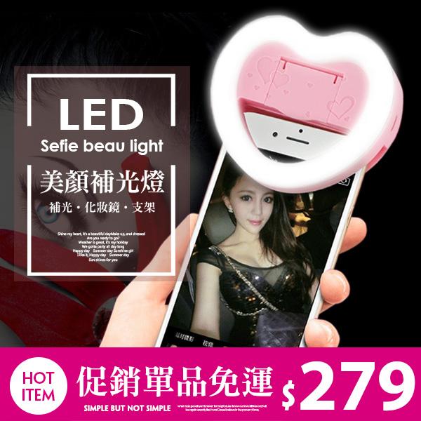 限量50組 單品免運 美顏神器 LED 美顏補光燈+化妝鏡【E2-047】 愛心造型 美肌 手機補光燈 自拍 充電