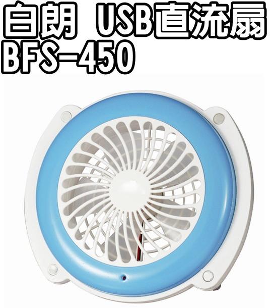 BFS-450【白朗】USB直流扇 保固免運-隆美家電