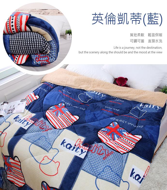 法蘭絨x羊羔絨雙面暖暖被/厚毯被 英倫凱蒂(藍)《GiGi居家寢飾生活館》