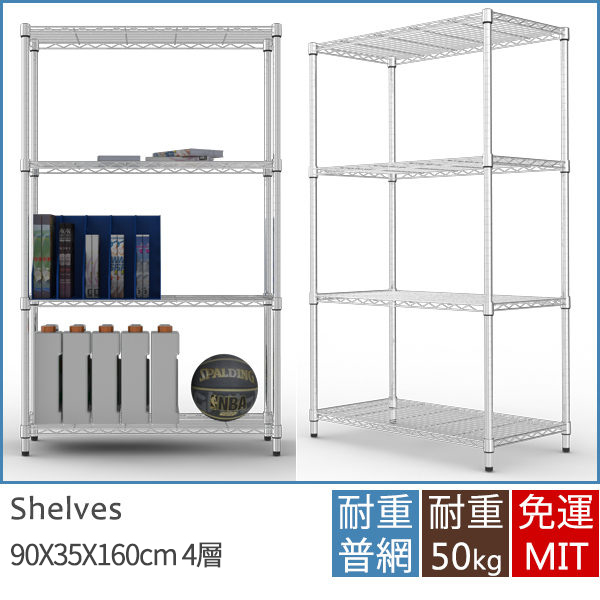 層架 置物架 收納架【J0085】IRON耐重型90x35x160四層架 MIT台灣製 完美主義