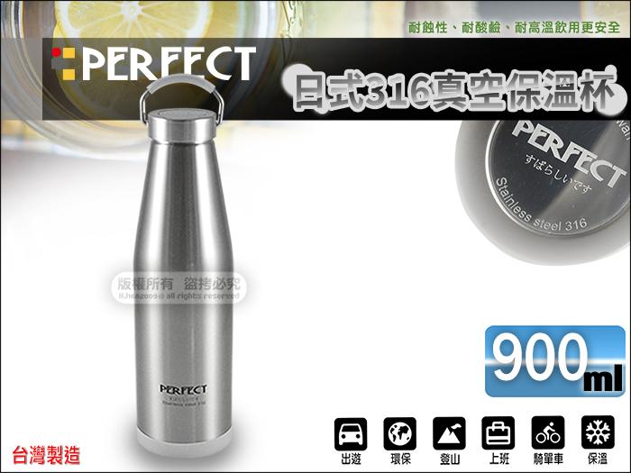 快樂屋?台灣製 PERFECT 日式醫療級 316不鏽鋼保溫杯 900cc 咖啡杯 另售象印 膳魔師 虎牌 牛頭牌