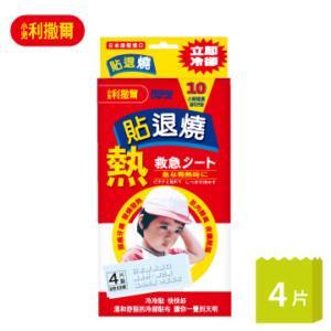 『121婦嬰用品館』小兒利撒爾 貼退燒(原味) 4入