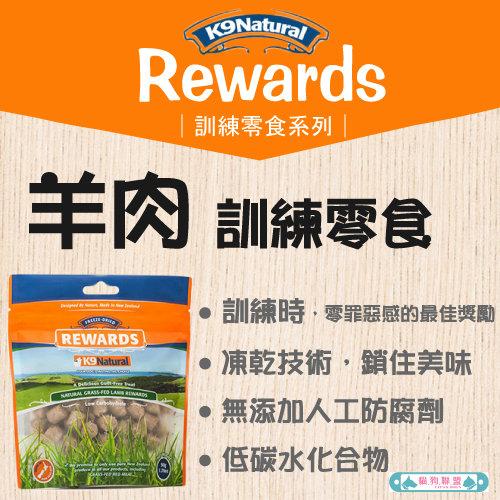 +貓狗樂園+ K9 Natural【冷凍乾燥Rewards系列。羊肉訓練零食。50g】290元