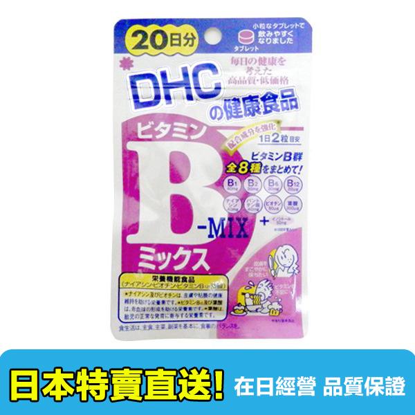 【海洋傳奇】日本DHC 維他命B 20/60/180日份