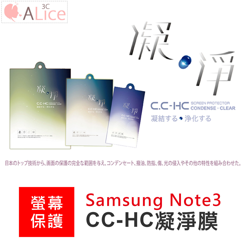 Samsung 三星 Note3 凝淨膜 正面 【A-SAM-N13】3.5H 疏水疏油 靜電吸附 Alice3C
