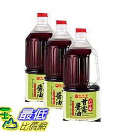 [COSCO代購 如果沒搶到鄭重道歉] 萬家香 大吟釀甘露醬油 1500毫升 (3入) W108635