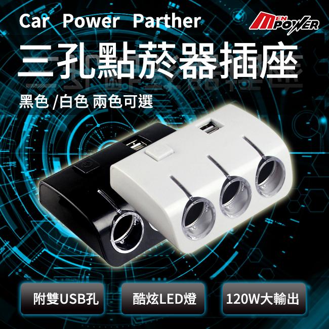 【禾笙科技】免運 三孔點菸器插座 開關按鈕 黑白兩色可選 120W輸出 雙USB接口 藍色LED燈 DC12-24V