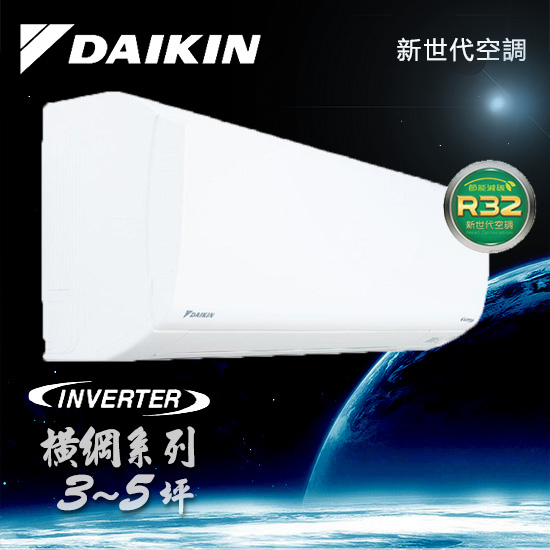 DAIKIN大金冷氣 橫綱系列 變頻冷暖 RXM22NVLT/FTXM22NVLT 含標準安裝