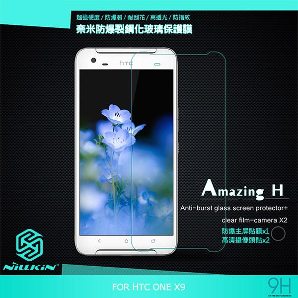 NILLKIN HTC ONE X9 Amazing H 防爆鋼化玻璃貼 9H硬度 無導角~斯瑪鋒數位~