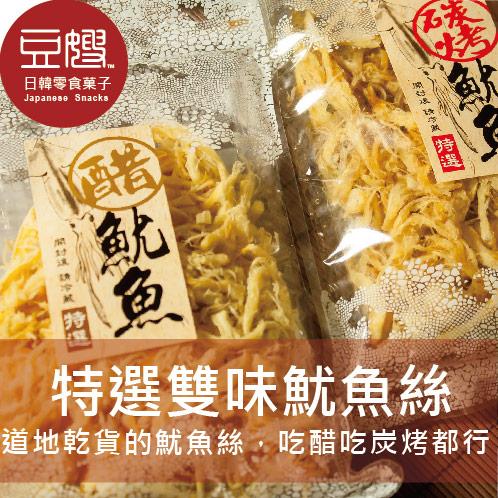 【豆嫂】台灣乾貨 精選魷魚(炭烤/醋)