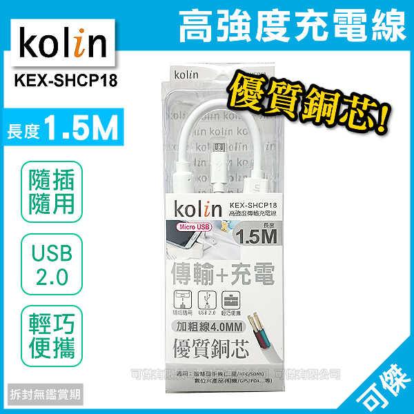 可傑 歌林 Kolin KEX-SHCP18  高強度傳輸充電線 傳輸線 Micro USB 隨插隨用 優質銅芯 堅固優良