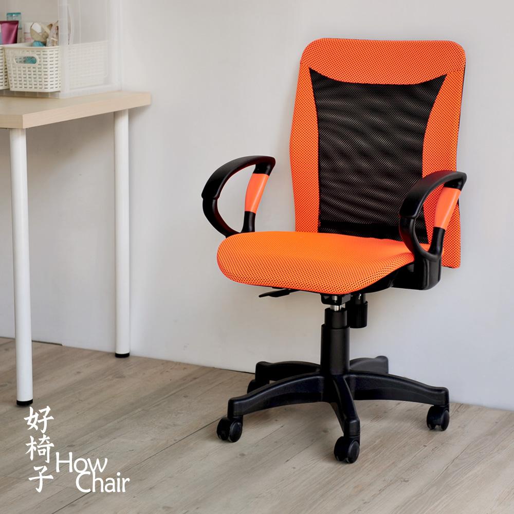 【How Chair 好椅子】流線可拆式D型扶手電腦椅(辦公椅 靠背 滑輪)