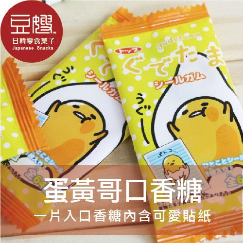 【豆嫂】日本零食 蛋黃哥口香糖 汽水口味(單片)