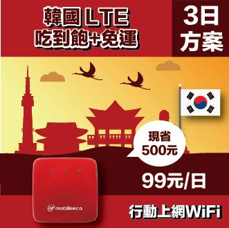 GLOBAL WiFi 亞洲行動上網分享器 韓國 4G 無限制 吃到飽