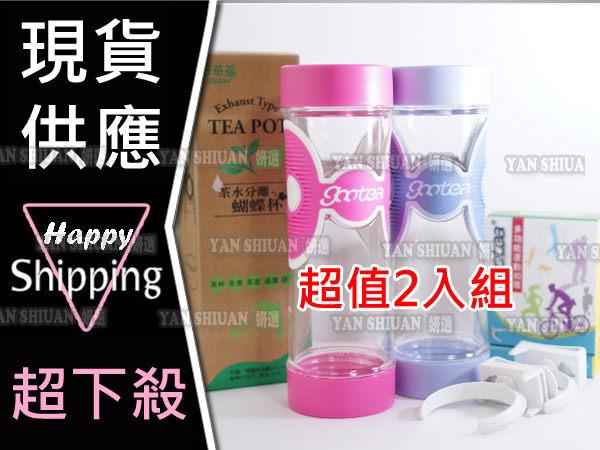 【姍伶】衛元堂 茶水分離蝴蝶杯 x2 +運動扣環 x2 環保Smart隨身杯 韓國LG食品級材質/冷熱皆可