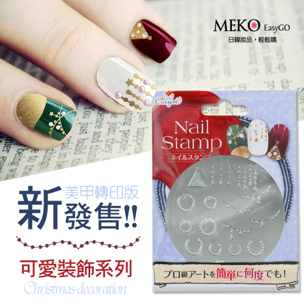 CNSP-1610 指甲油轉印板-可愛裝飾/彩繪指甲/美甲轉印鋼板