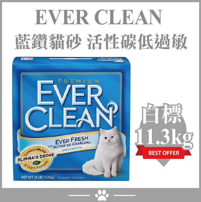 EVER CLEAN 藍鑽貓砂-白標 活性碳低過敏 11.3kg (二盒1197元)