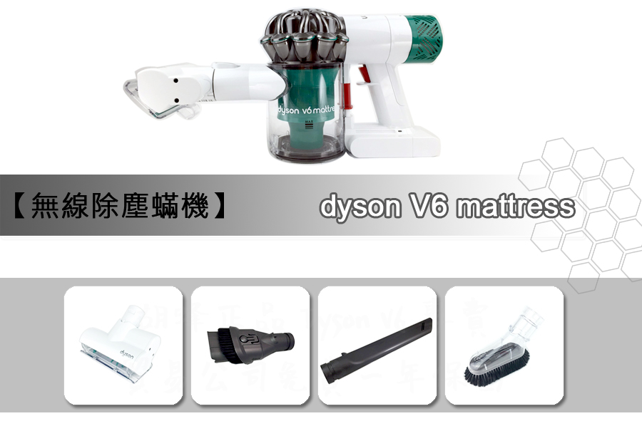 現貨 免費保固 Dyson V6 Mattress 無線 HEPA 除塵? HH07 HH08 sv10 SV09 v8